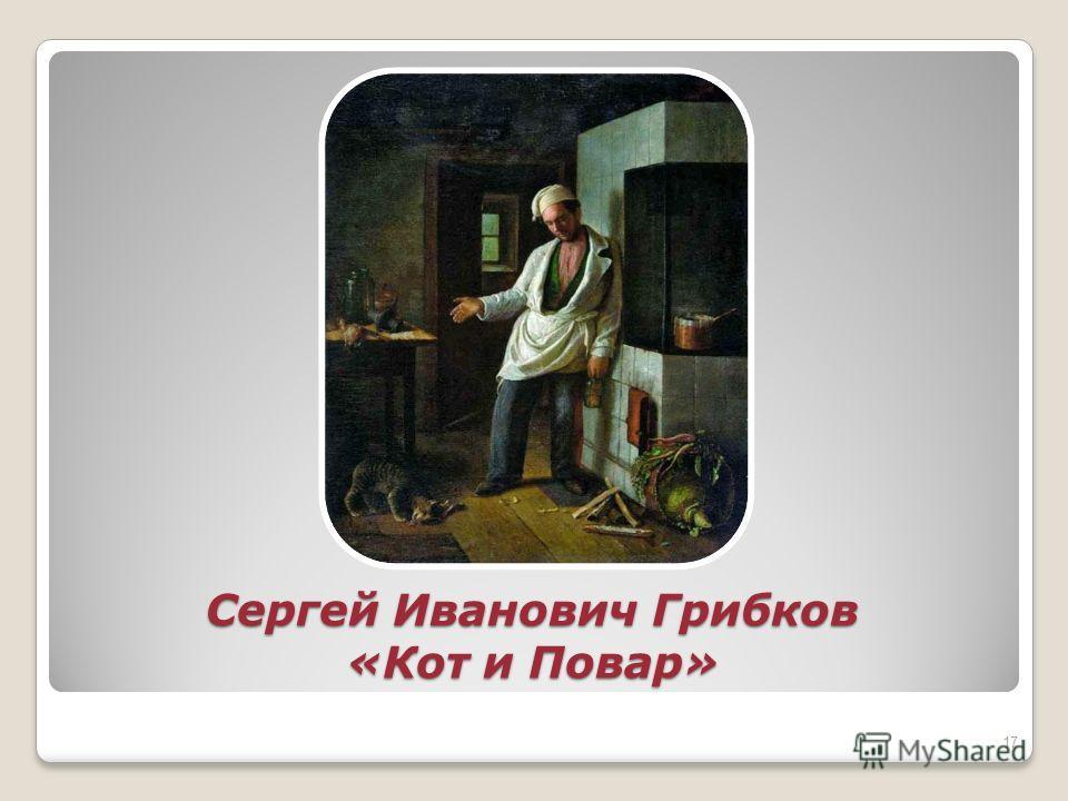 Сергей Иванович Грибков «Кот и Повар» 17