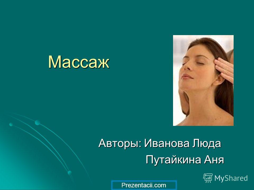 Массаж Авторы: Иванова Люда Путайкина Аня Путайкина Аня Prezentacii.com