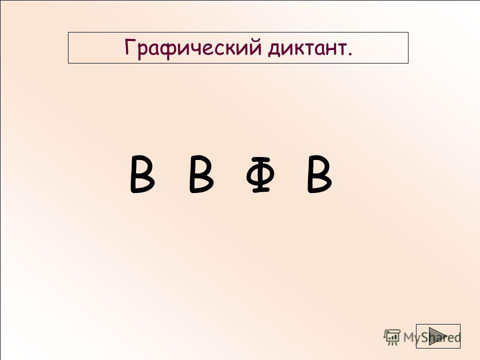 Графический диктант. Запиши только буквы «в» или «ф». Проверь себя