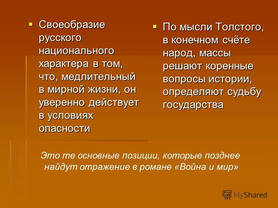 Своеобразие русского национального характера в том, что, медлительный в мирной жизни, он уверенно действует в условиях опасности Своеобразие русского национального характера в том, что, медлительный в мирной жизни, он уверенно действует в условиях оп