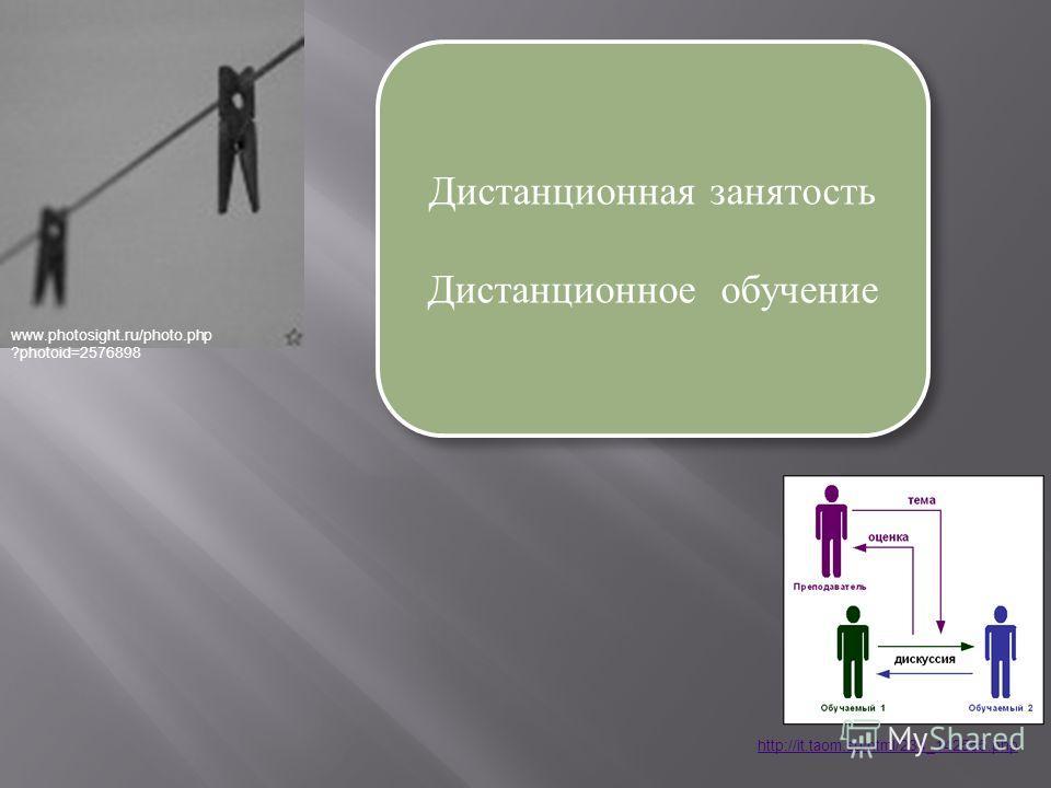 www.photosight.ru/photo.php ?photoid=2576898 http://it.taom.su/html/234_142555.php Дистанционная занятость Дистанционное обучение Дистанционная занятость Дистанционное обучение