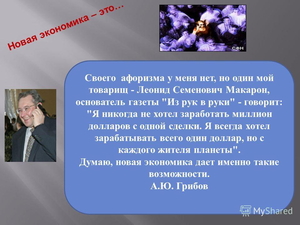 Своего афоризма у меня нет, но один мой товарищ - Леонид Семенович Макарон, основатель газеты