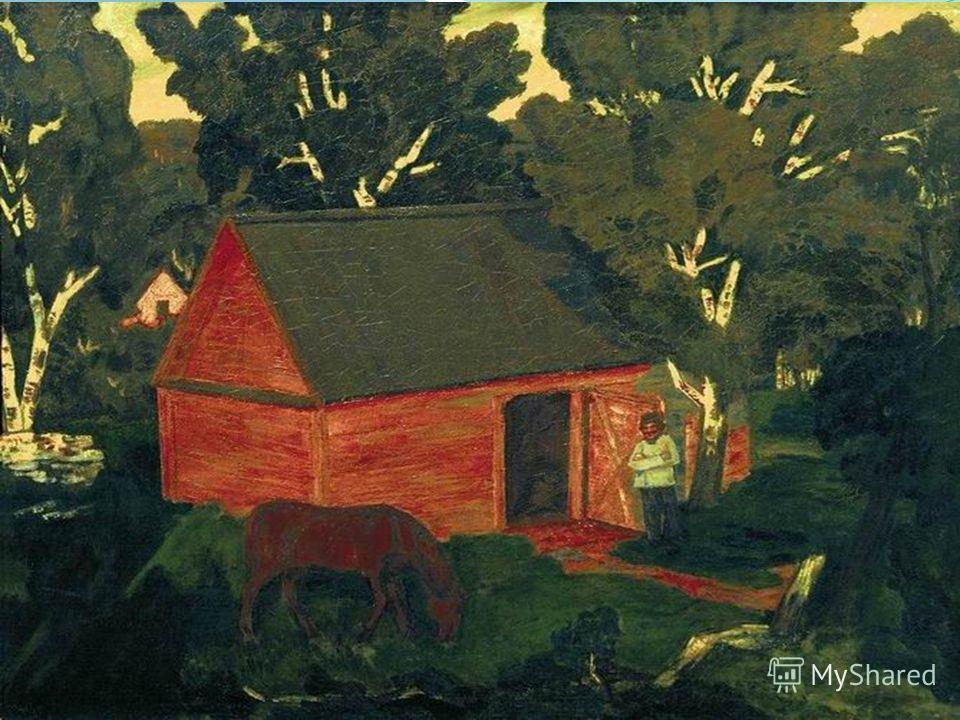1909 Совет Третьяковской галереи приобретает картину « Желтый сарай ».