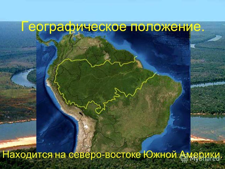 Географическое положение. Находится на северо-востоке Южной Америки.