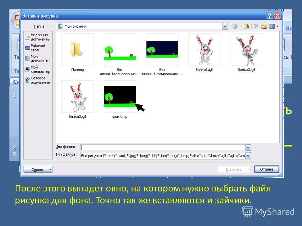 Сначала надо вставить в презентацию фон. Для этого нажмите Вставка – Рисунок – Вставить рисунок из файла После этого выпадет окно, на котором нужно выбрать файл рисунка для фона. Точно так же вставляются и зайчики.