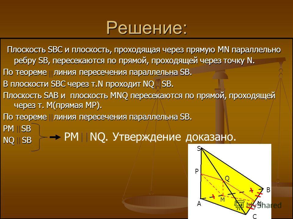 Решение: Плоскость SBC и плоскость, проходящая через прямую MN параллельно ребру SB, пересекаются по прямой, проходящей через точку N. Плоскость SBC и плоскость, проходящая через прямую MN параллельно ребру SB, пересекаются по прямой, проходящей чере