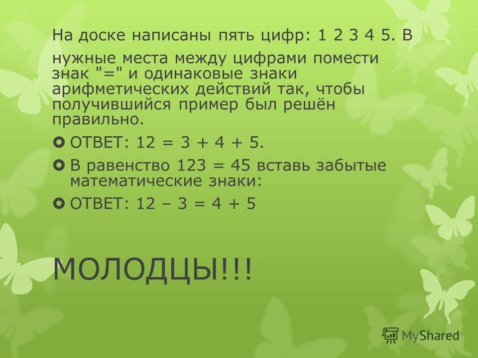 На доске написаны пять цифр: 1 2 3 4 5. В нужные места между цифрами помести знак