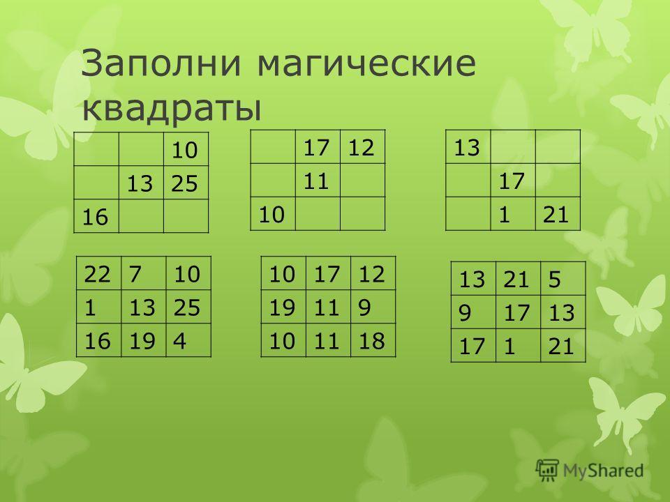 Заполни магические квадраты 10 1325 16 13 17 121 1712 11 10 22710 11325 16194 101712 19119 101118 13215 91713 17121