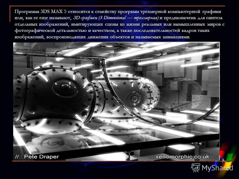 Программа 3DS МАХ 5 относится к семейству программ трехмерной компьютерной графики или, как ее еще называют, ЗD-графики (3 Dimensional трехмерная) и предназначена для синтеза отдельных изображений, имитирующих сцены из жизни реальных или вымышленных