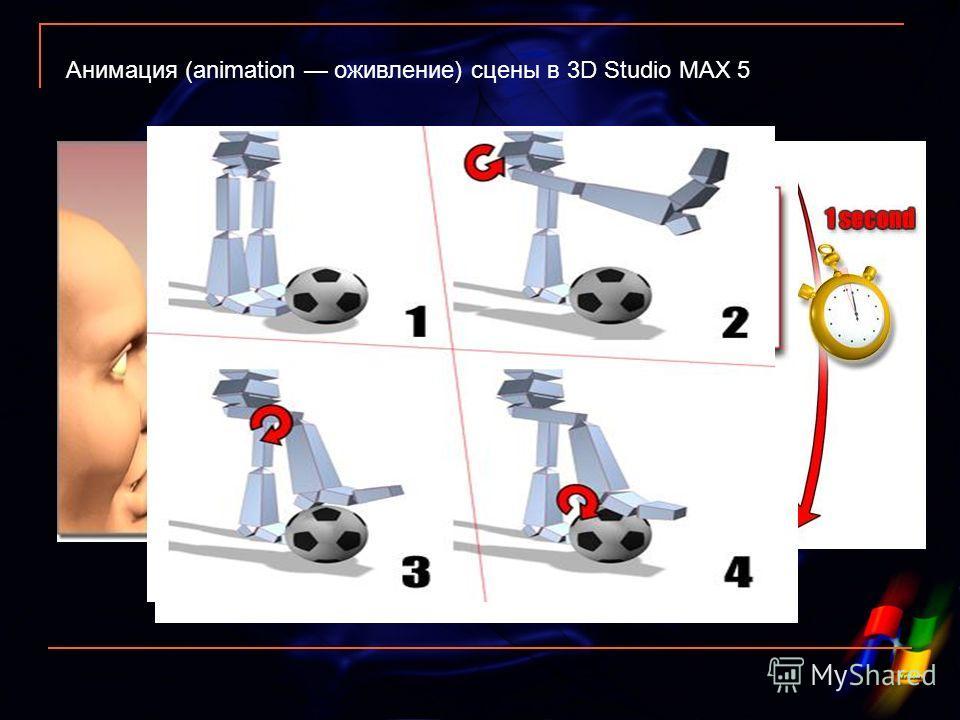 Анимация (animation оживление) сцены в 3D Studio MAX 5