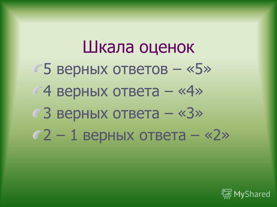 Ответы: 1. - a 2. - c 3. - b 4. - a 5. - d