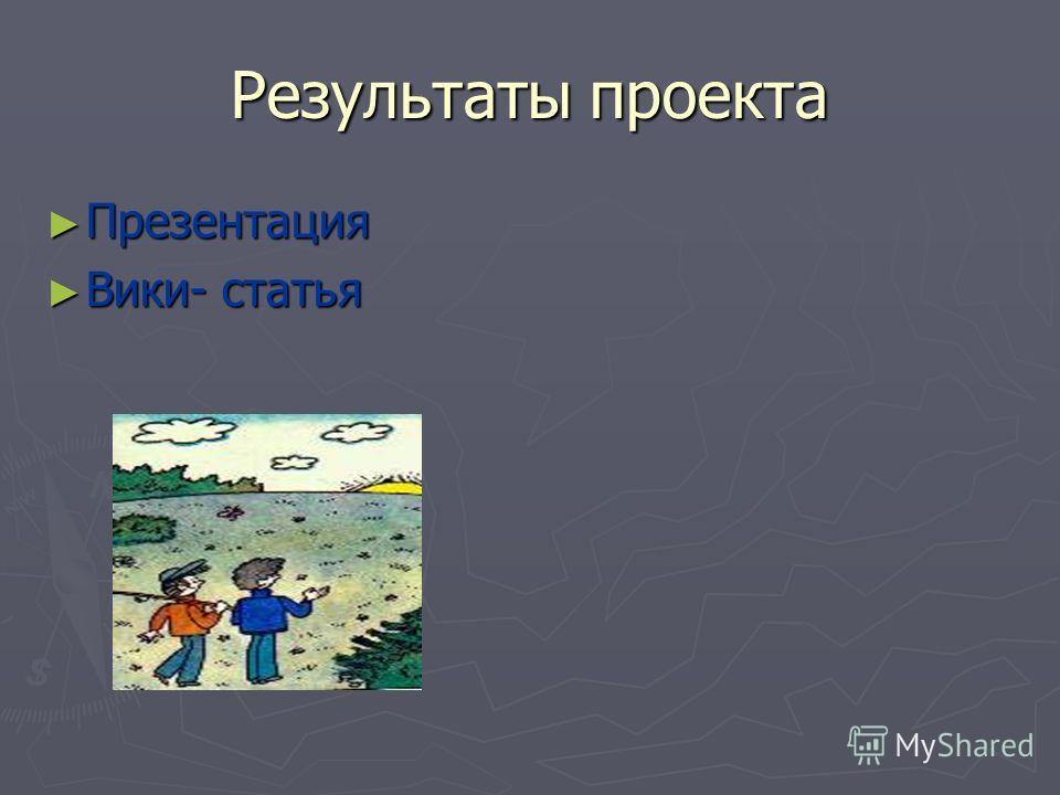 Результаты проекта Презентация Презентация Вики- статья Вики- статья