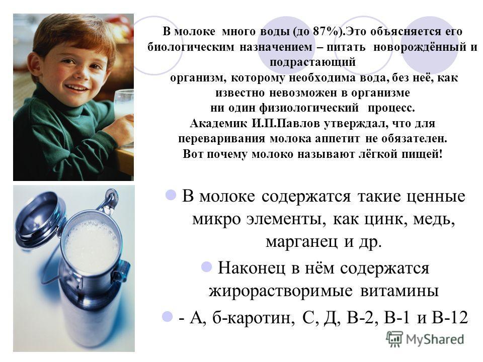 Молоко вы дружно пьёте, И как лютики цветёте. И всегда зимой и летом, Молоко полезно детям!