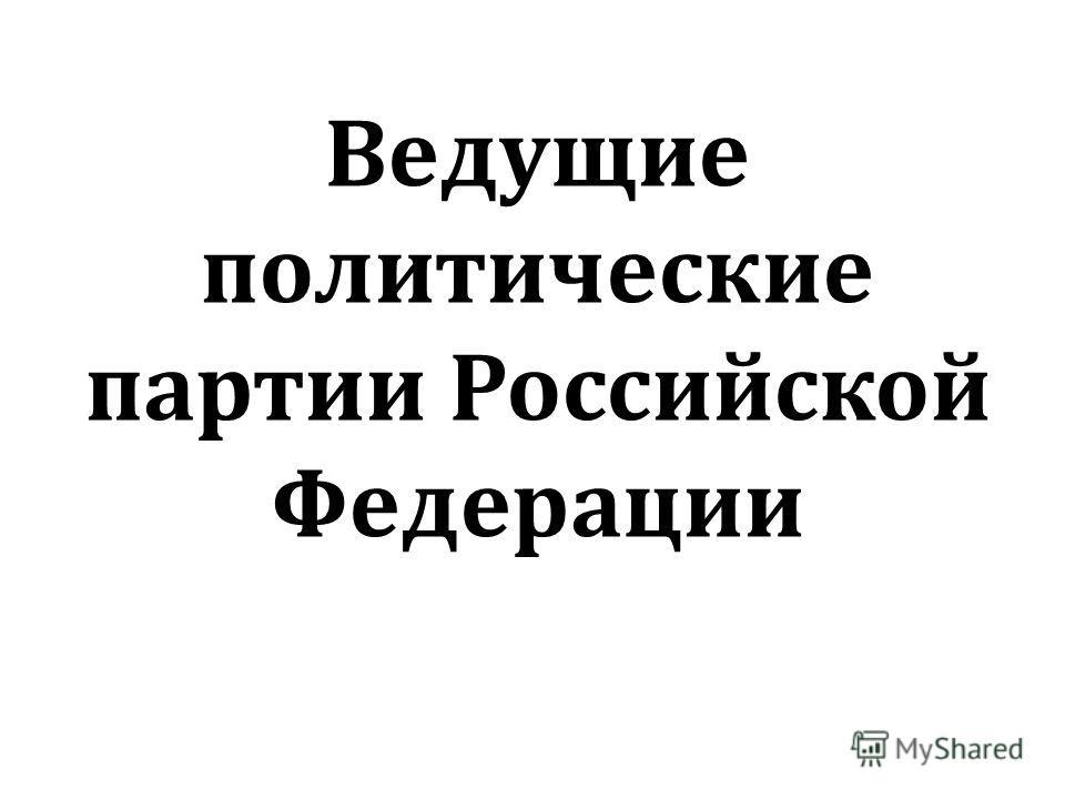 Ведущие политические партии Российской Федерации