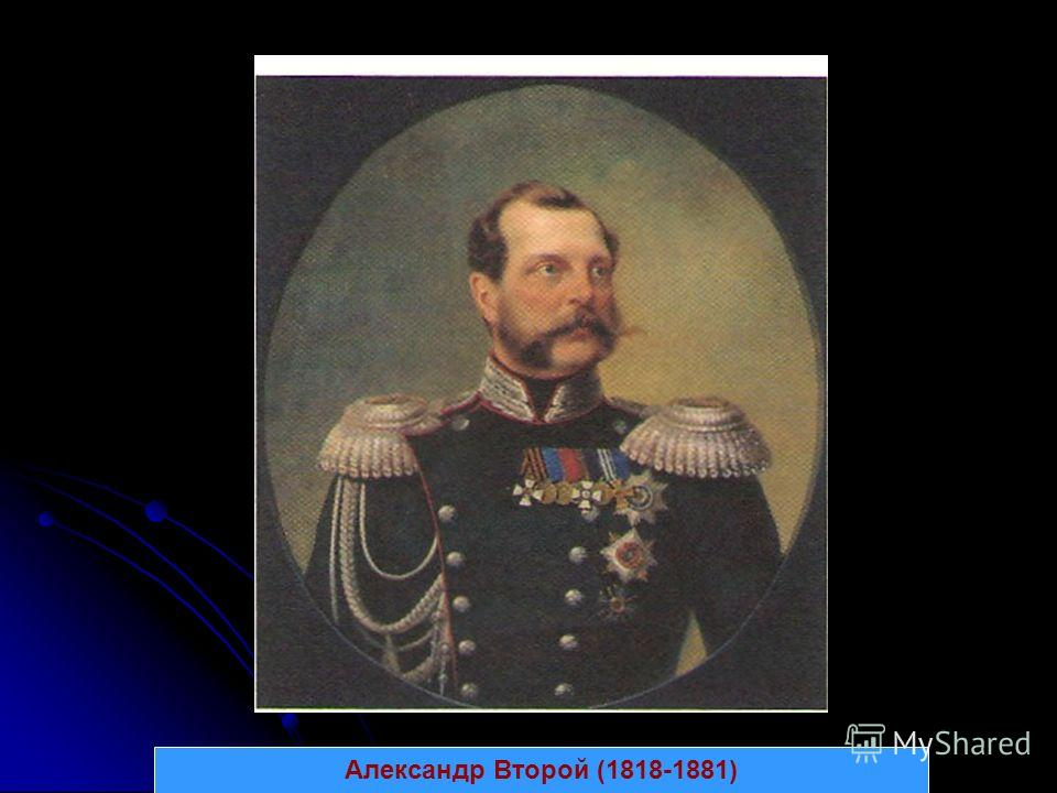 Александр Второй (1818-1881)