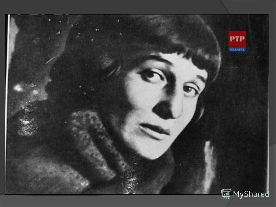 С 1924г. Ахматову перестают печатать. В 1926 г. Должно было выйти двухтомное собрание её стихотворений, однако издание не состоялось, несмотря на продолжительные и настойчивые хлопоты. Только в 1940 г. увидел свет небольшой сборник из 6-ти книг, а 2