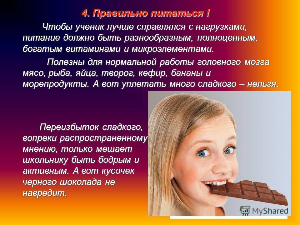 4. Правильно питаться ! Чтобы ученик лучше справлялся с нагрузками, питание должно быть разнообразным, полноценным, богатым витаминами и микроэлементами. Чтобы ученик лучше справлялся с нагрузками, питание должно быть разнообразным, полноценным, бога