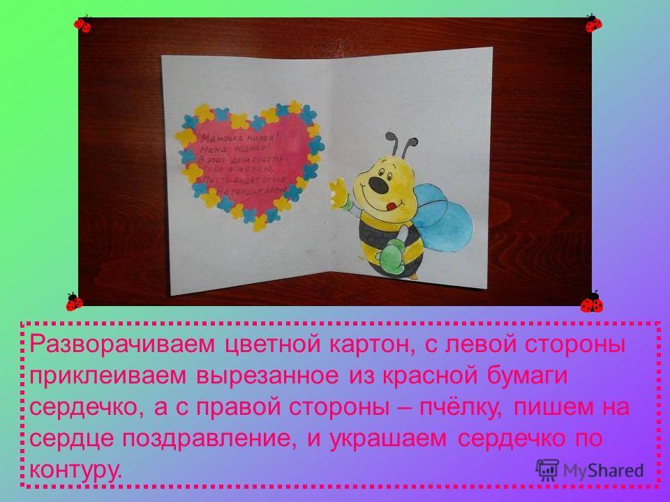 Разворачиваем цветной картон, с левой стороны приклеиваем вырезанное из красной бумаги сердечко, а с правой стороны – пчёлку, пишем на сердце поздравление, и украшаем сердечко по контуру.