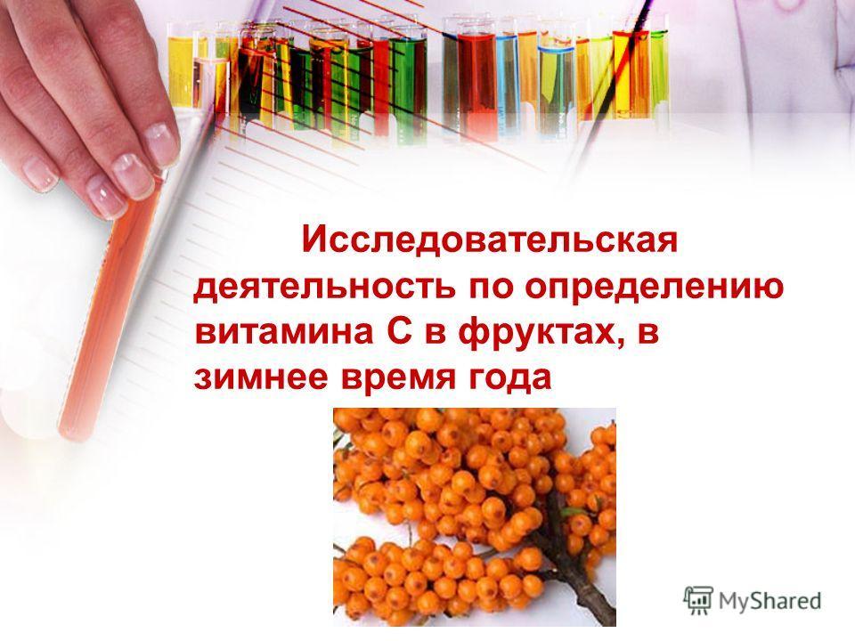 Исследовательская деятельность по определению витамина С в фруктах, в зимнее время года