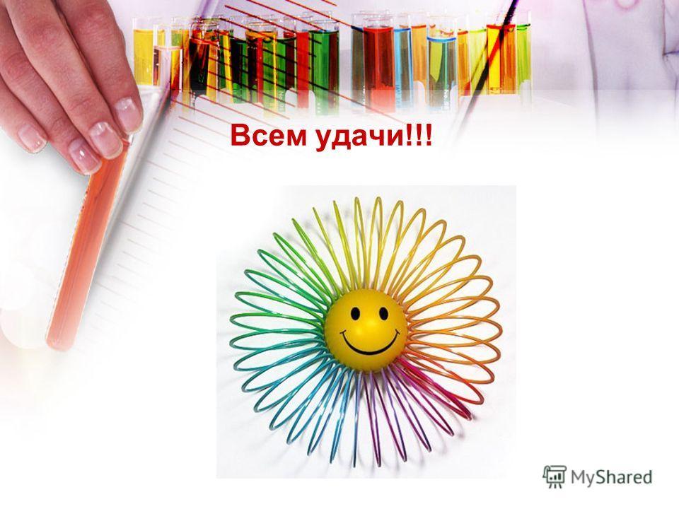 Всем удачи!!!
