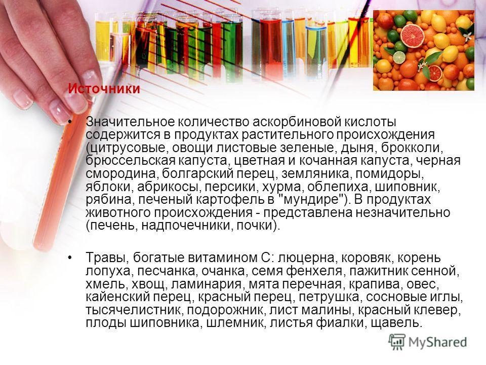 Источники Значительное количество аскорбиновой кислоты содержится в продуктах растительного происхождения (цитрусовые, овощи листовые зеленые, дыня, брокколи, брюссельская капуста, цветная и кочанная капуста, черная смородина, болгарский перец, земля