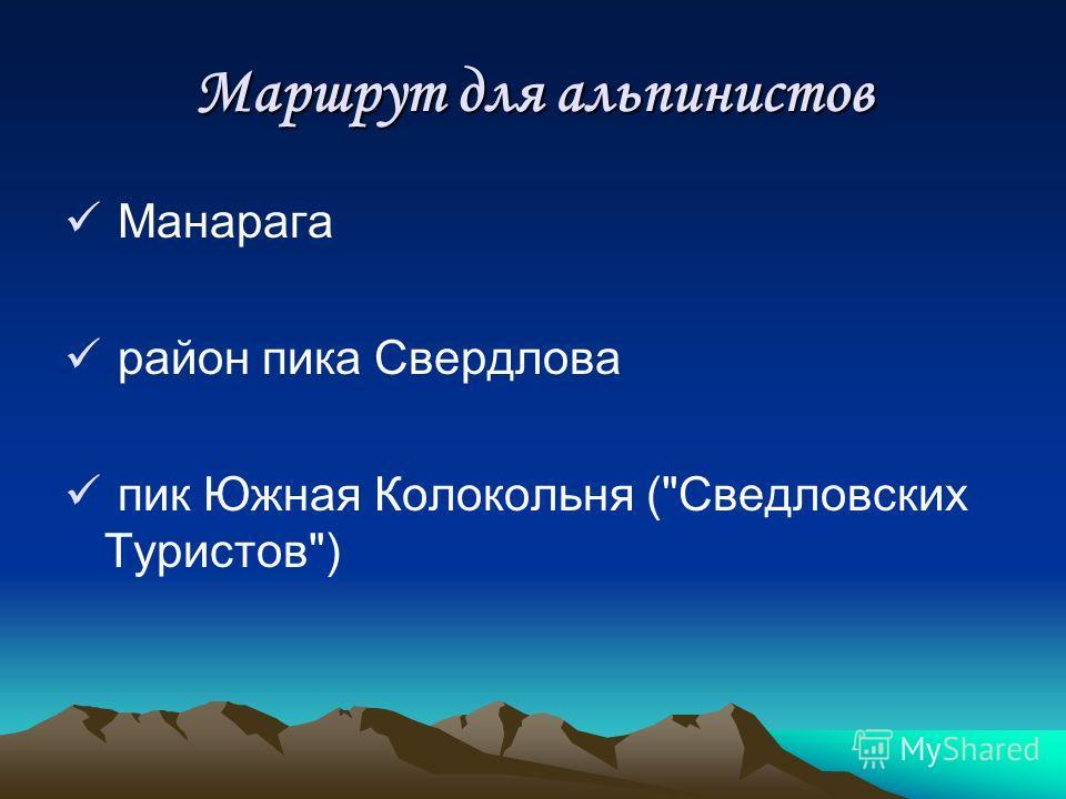 Маршрут для альпинистов Манарага район пика Свердлова пик Южная Колокольня (Сведловских Туристов)