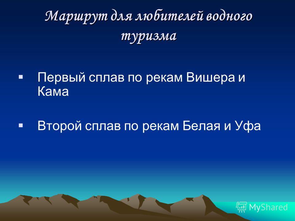 Маршрут для любителей водного туризма Первый сплав по рекам Вишера и Кама Второй сплав по рекам Белая и Уфа
