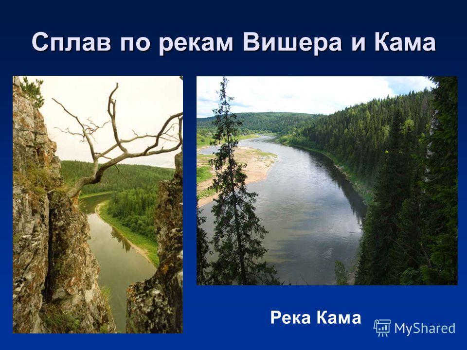 Сплав по рекам Вишера и Кама Река Кама