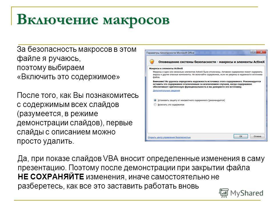 Включение макросов За безопасность макросов в этом файле я ручаюсь, поэтому выбираем «Включить это содержимое» После того, как Вы познакомитесь с содержимым всех слайдов (разумеется, в режиме демонстрации слайдов), первые слайды с описанием можно про