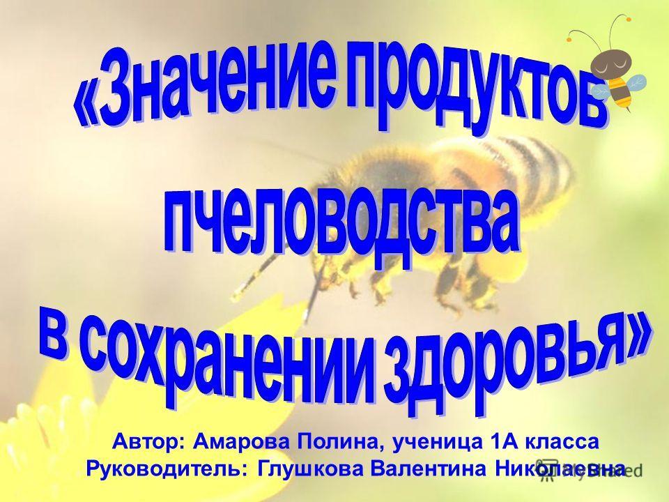 Автор: Амарова Полина, ученица 1А класса Руководитель: Глушкова Валентина Николаевна