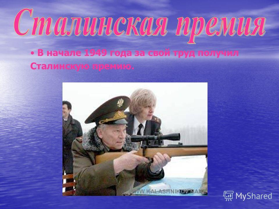 В начале 1949 года за свой труд получил Сталинскую премию.