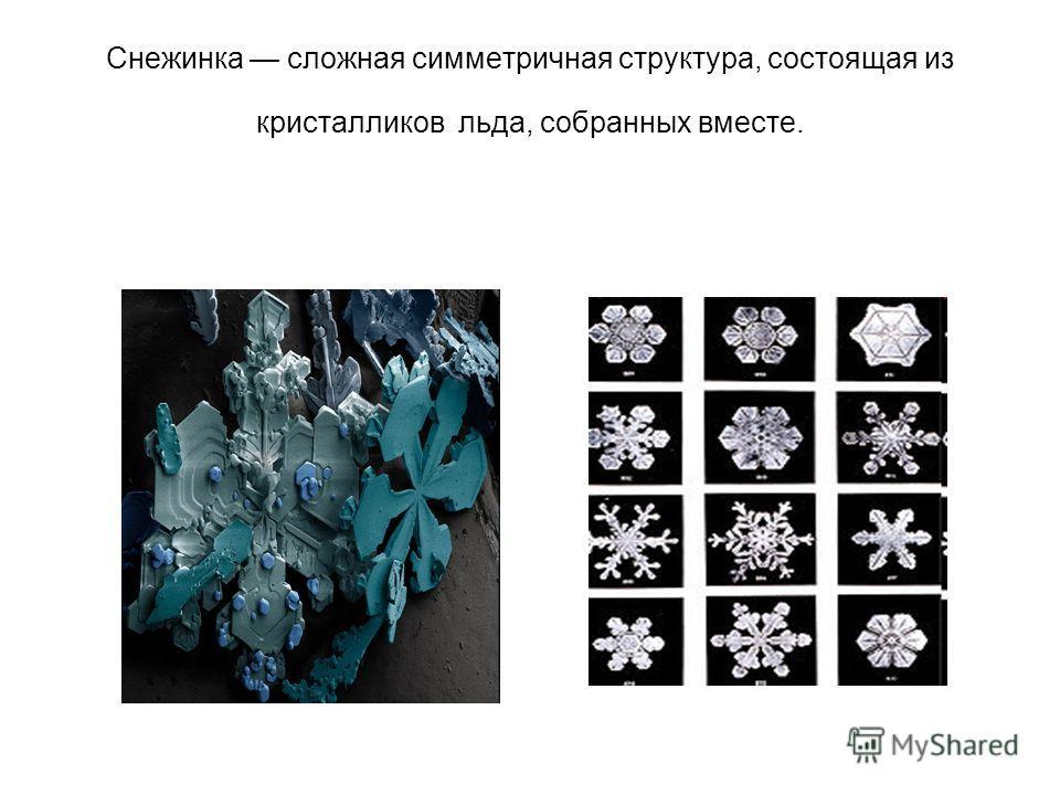 Снежинка сложная симметричная структура, состоящая из кристалликов льда, собранных вместе.