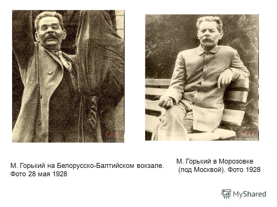 М. Горький на Белорусско-Балтийском вокзале. Фото 28 мая 1928 М. Горький в Морозовке (под Москвой). Фото 1928