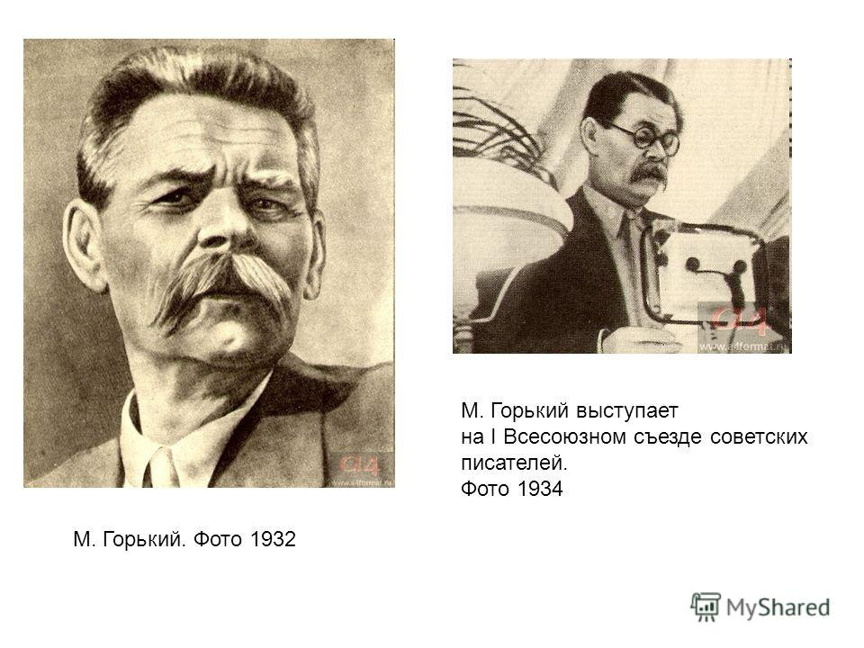 М. Горький. Фото 1932 М. Горький выступает на I Всесоюзном съезде советских писателей. Фото 1934