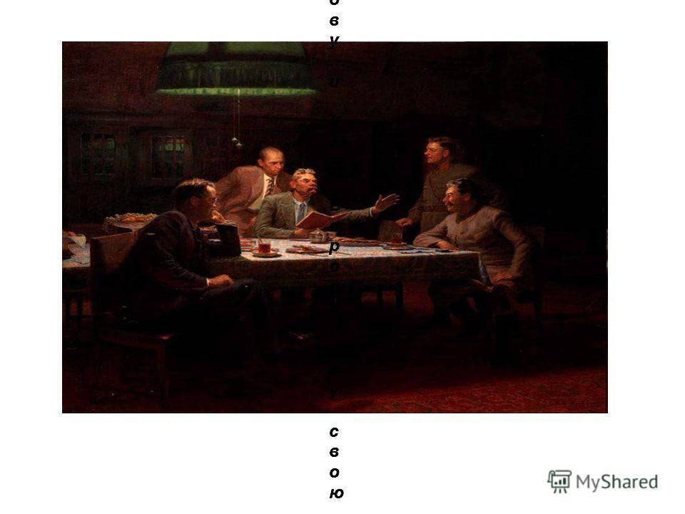 Картина А.М.Горький читает И.В.Сталину,В.М.Молотову и К.Е.Ворошилову свою сказку «Девушка и смерть». 11 октября 1931 года.Картина А.М.Горький читает И.В.Сталину,В.М.Молотову и К.Е.Ворошилову свою сказку «Девушка и смерть». 11 октября 1931 года. Карти