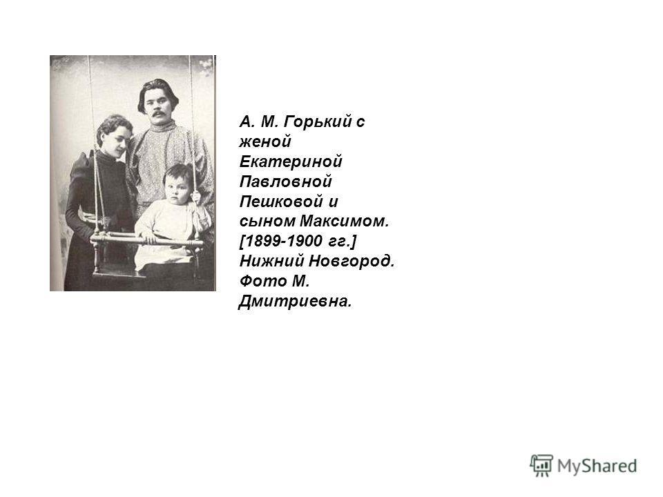 А. М. Горький с женой Екатериной Павловной Пешковой и сыном Максимом. [1899-1900 гг.] Нижний Новгород. Фото М. Дмитриевна.