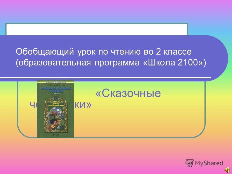 Обобщающий урок по чтению во 2 классе (образовательная программа «Школа 2100») «Сказочные человечки»