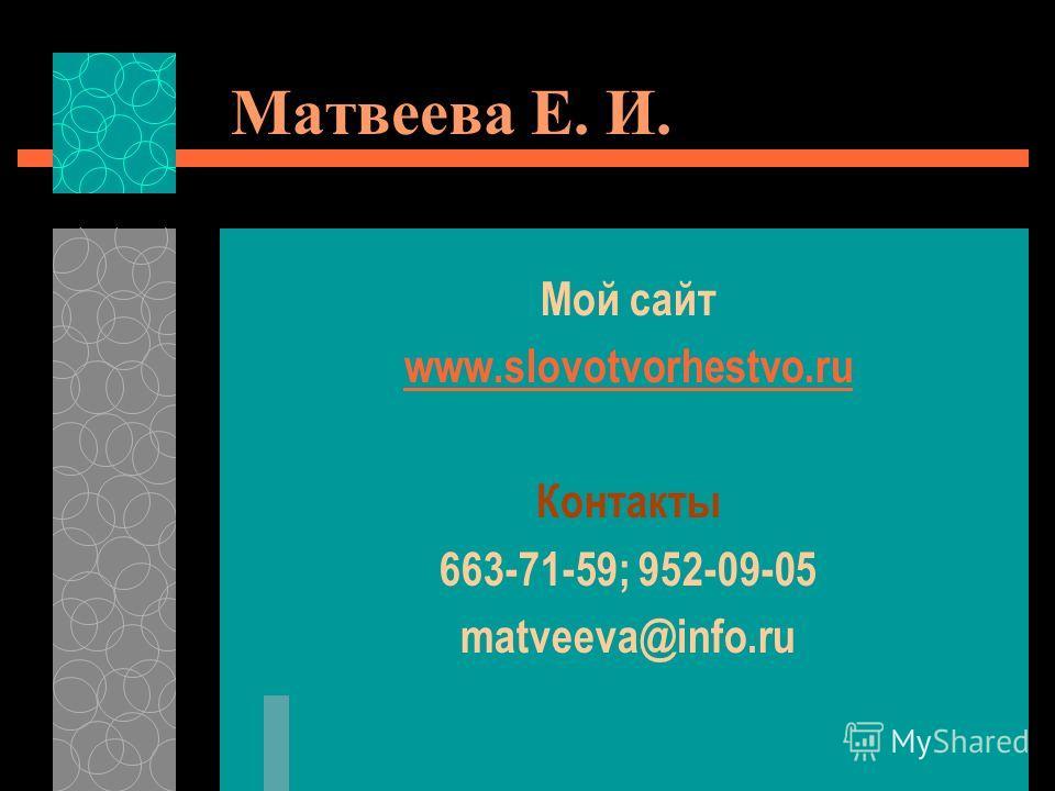 Матвеева Е. И. Мой сайт www.slovotvorhestvo.ru Контакты 663-71-59; 952-09-05 matveeva@info.ru