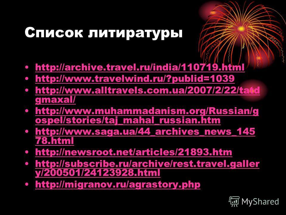 Список литиратуры http://archive.travel.ru/india/110719.html http://www.travelwind.ru/?publid=1039 http://www.alltravels.com.ua/2007/2/22/tatd gmaxal/http://www.alltravels.com.ua/2007/2/22/tatd gmaxal/ http://www.muhammadanism.org/Russian/g ospel/sto