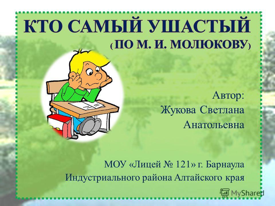 Автор: Жукова Светлана Анатольевна МОУ «Лицей 121» г. Барнаула Индустриального района Алтайского края
