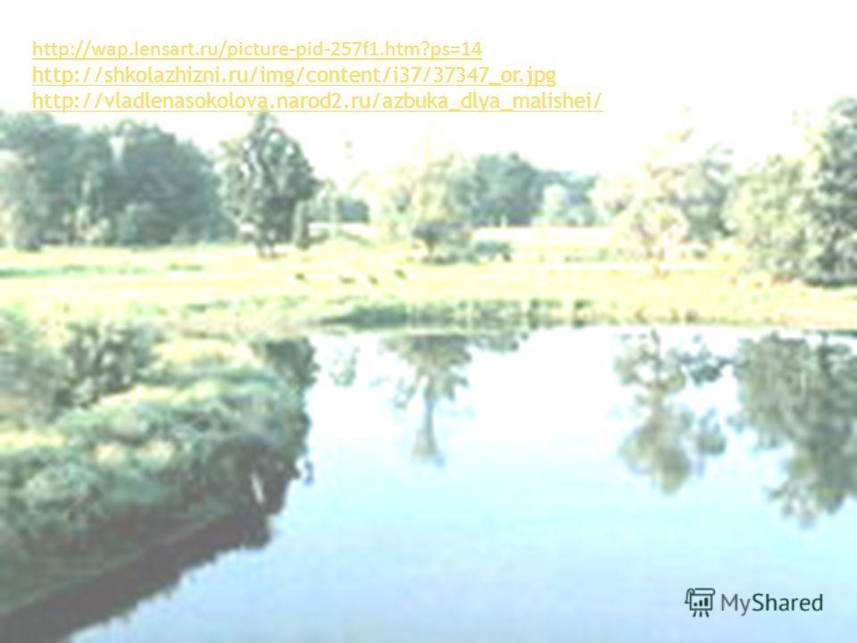 http://wap.lensart.ru/picture-pid-257f1.htm?ps=14 http://shkolazhizni.ru/img/content/i37/37347_or.jpg http://vladlenasokolova.narod2.ru/azbuka_dlya_malishei/