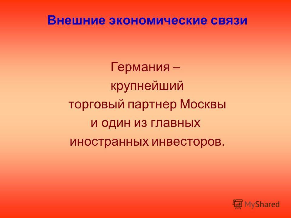 ГАМБУРГ МЮНХЕН КЕЛЬН