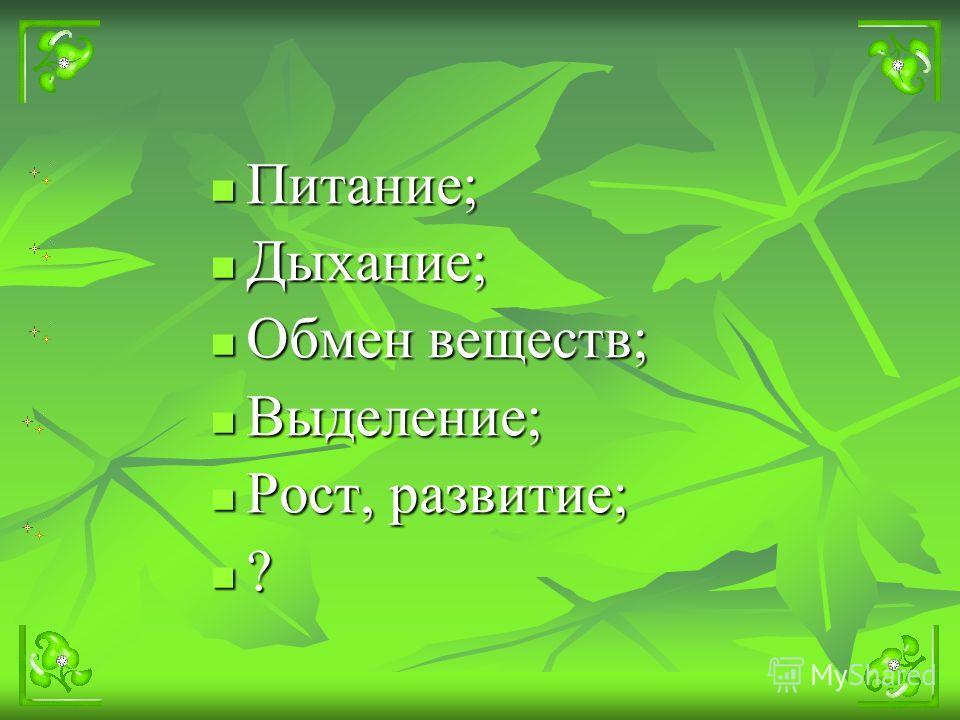 Питание; Дыхание; Обмен веществ; Выделение; Рост, развитие; ?