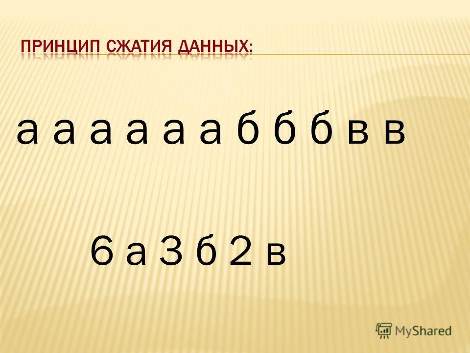 а а а а а а б б б в в 6 а 3 б 2 в