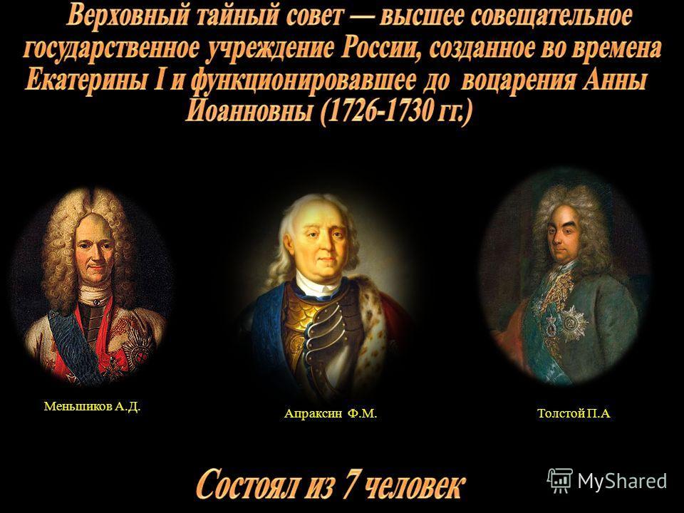 Меньшиков А.Д. Толстой П.А Апраксин Ф.М.
