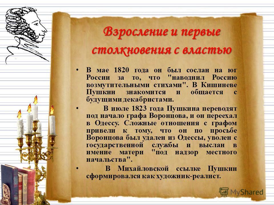 Взросление и первые столкновения с властью В мае 1820 года он был сослан на юг России за то, что
