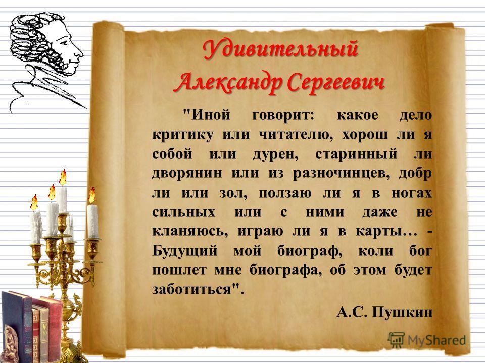 Удивительный Александр Сергеевич