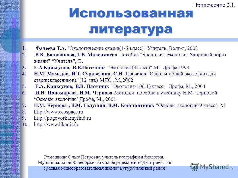 Ромашкина Ольга Петровна, учитель географии и биологии, Муниципальное общеобразовательное учреждение