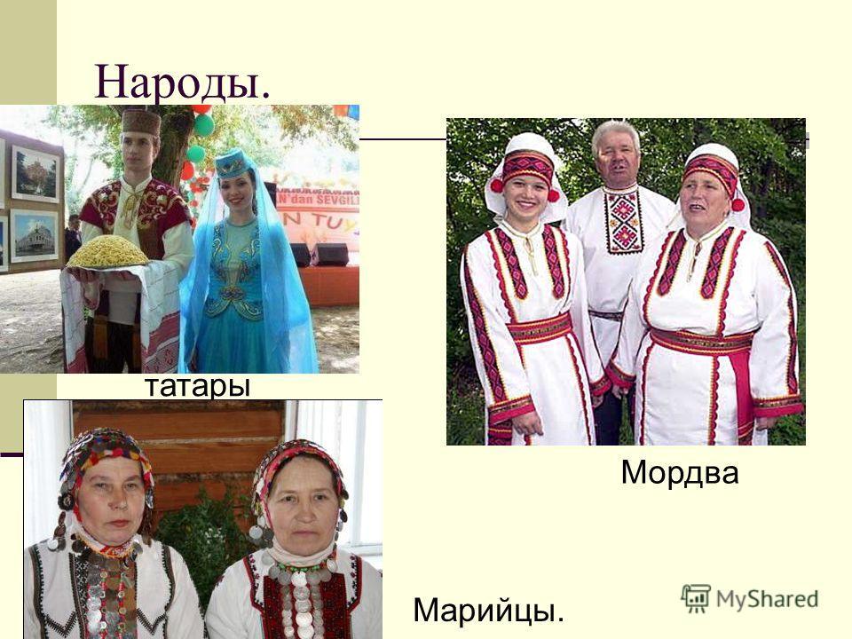 Народы. татары Мордва Марийцы.