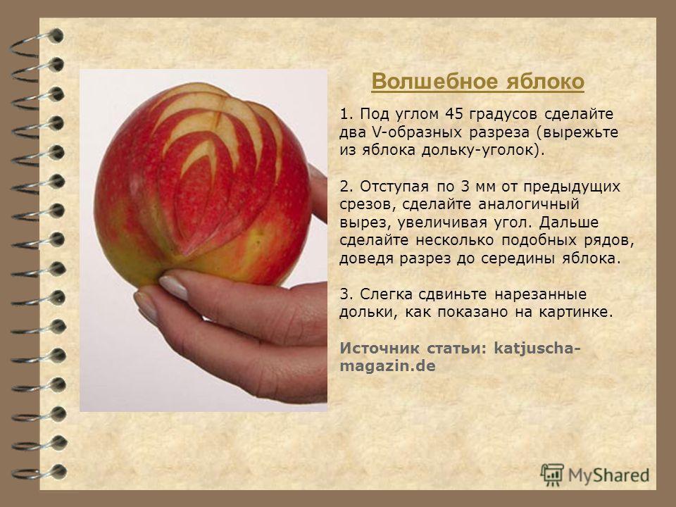 1. Под углом 45 градусов сделайте два V-образных разреза (вырежьте из яблока дольку-уголок). 2. Отступая по 3 мм от предыдущих срезов, сделайте аналогичный вырез, увеличивая угол. Дальше сделайте несколько подобных рядов, доведя разрез до середины яб